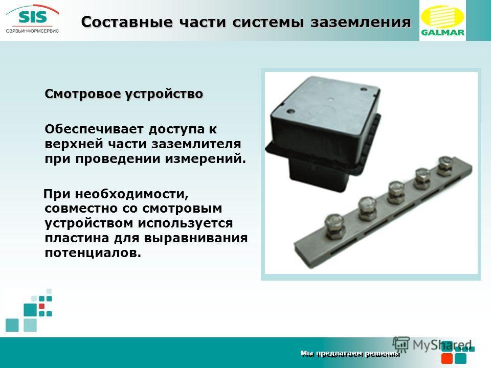 Мы предлагаем решения Смотровое устройство Обеспечивает доступа к верхней части заземлителя при проведении измерений. При необходимости, совместно со смотровым устройством используется пластина для выравнивания потенциалов. Составные части системы за