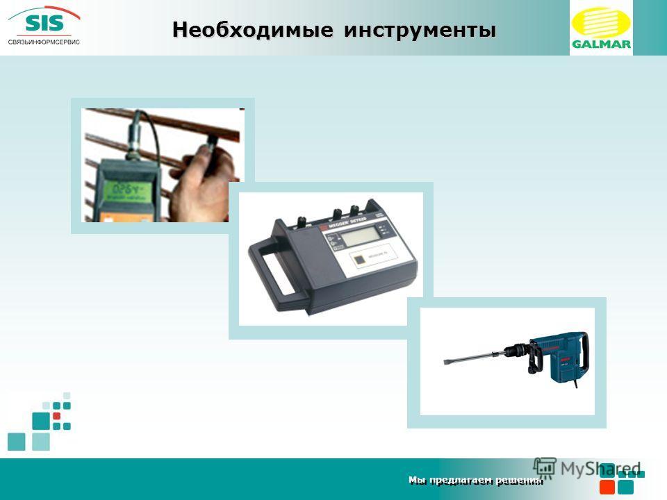 Мы предлагаем решения Необходимые инструменты