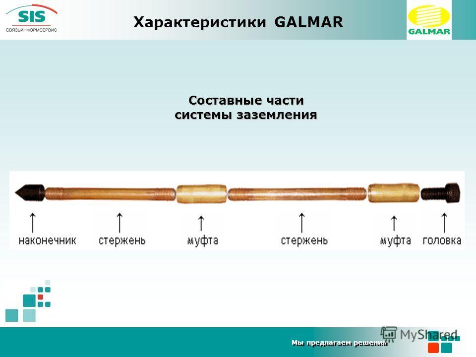 Мы предлагаем решения Составные части системы заземления Характеристики GALMAR