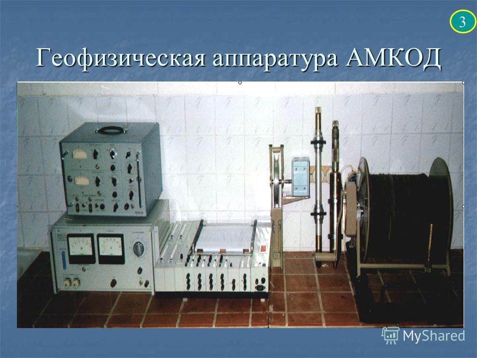 Геофизическая аппаратура АМКОД 3