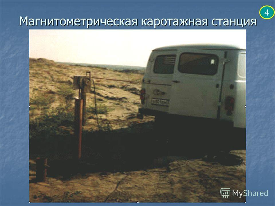 Магнитометрическая каротажная станция 4