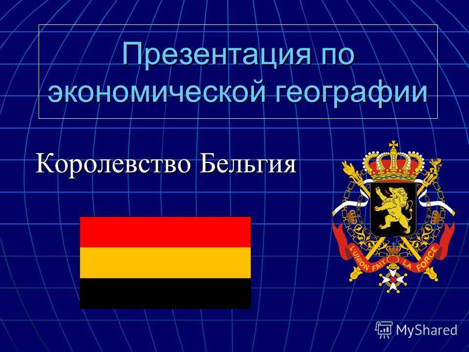 Презентация по экономической географии Королевство Бельгия