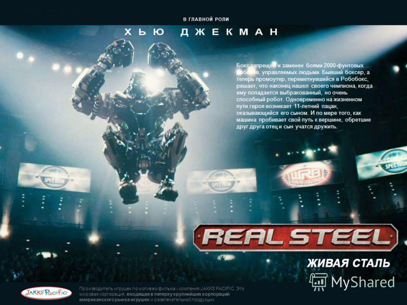 Бокс запрещен и заменен боями 2000-фунтовых роботов, управляемых людьми. Бывший боксер, а теперь промоутер, переметнувшийся в Робобокс, решает, что наконец нашел своего чемпиона, когда ему попадается выбракованный, но очень способный робот. Одновреме