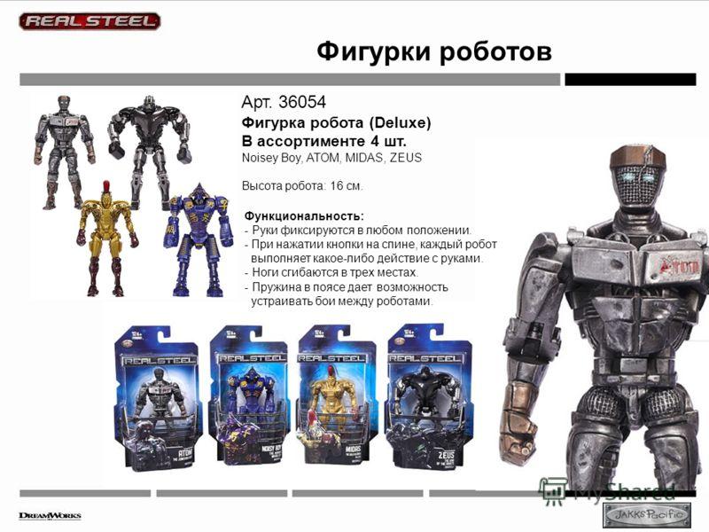 Фигурки роботов Арт. 36054 Фигурка робота (Deluxe) В ассортименте 4 шт. Noisey Boy, ATOM, MIDAS, ZEUS Высота робота: 16 см. Функциональность: - Руки фиксируются в любом положении. - При нажатии кнопки на спине, каждый робот выполняет какое-либо дейст