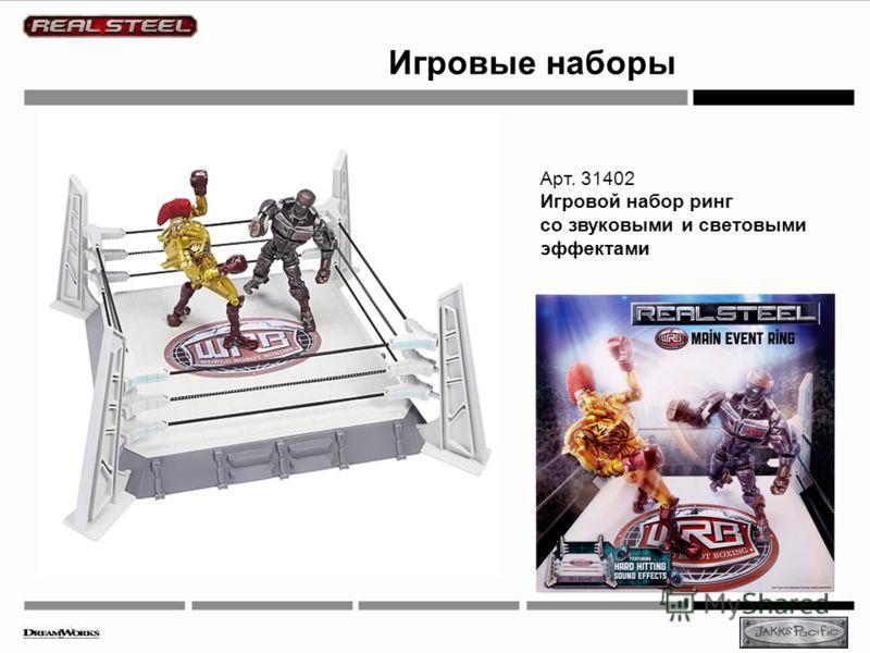 Игровые наборы Арт. 31402 Игровой набор ринг со звуковыми и световыми эффектами