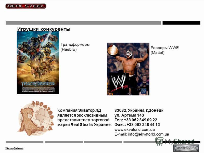 Компания Экватор ЛД является эксклюзивным представителем торговой марки Real Steal в Украине. 83082, Украина, г.Донецк ул. Артема 143 Тел: +38 062 349 09 22 Факс: +38 062 348 44 13 www.ekvatorld.com.ua E-mail: info@ekvatorld.com.ua Игрушки конкуренты