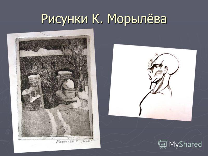Рисунки К. Морылёва