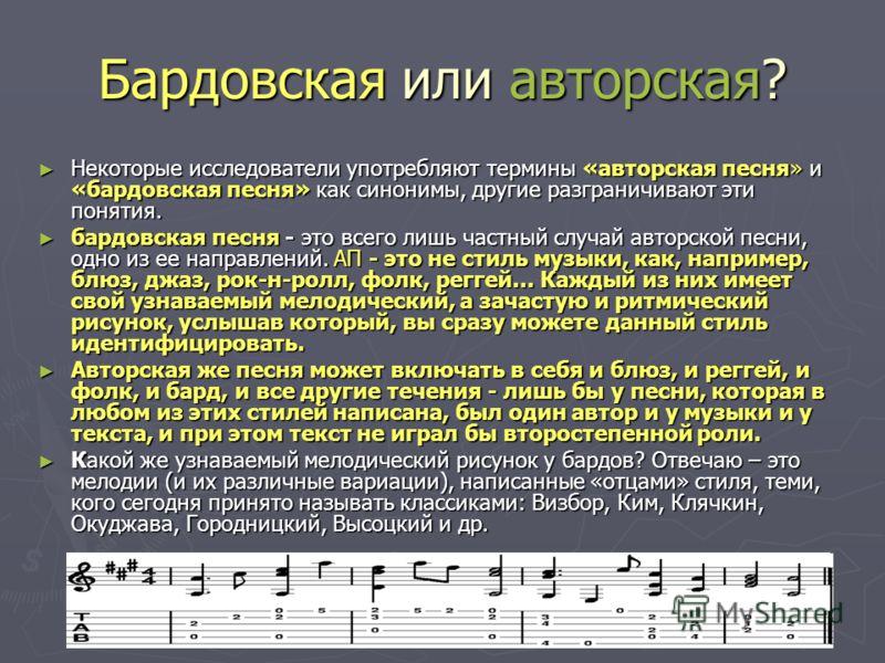Бардовская или авторская? Некоторые исследователи употребляют термины «авторская песня» и «бардовская песня» как синонимы, другие разграничивают эти понятия. Некоторые исследователи употребляют термины «авторская песня» и «бардовская песня» как синон