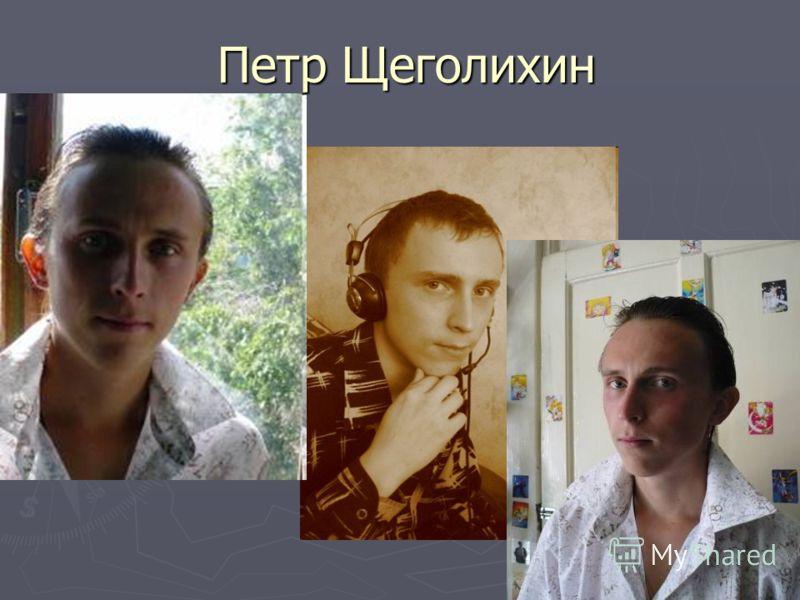 Петр Щеголихин