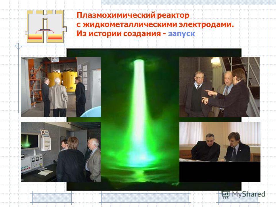 Плазмохимический реактор с жидкометаллическими электродами. Из истории создания - запуск