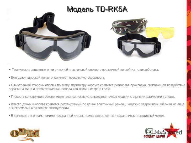 Тактические защитные очки в черной пластиковой оправе с прозрачной линзой из поликарбоната. Благодаря широкой линзе очки имеют прекрасную обзорность. С внутренней стороны оправы по всему периметру корпуса крепится резиновая прокладка, смягчающая возд