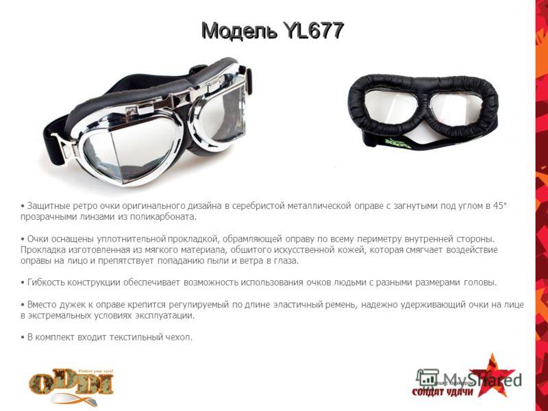 Защитные ретро очки оригинального дизайна в серебристой металлической оправе с загнутыми под углом в 45 прозрачными линзами из поликарбоната. Очки оснащены уплотнительной прокладкой, обрамляющей оправу по всему периметру внутренней стороны. Прокладка