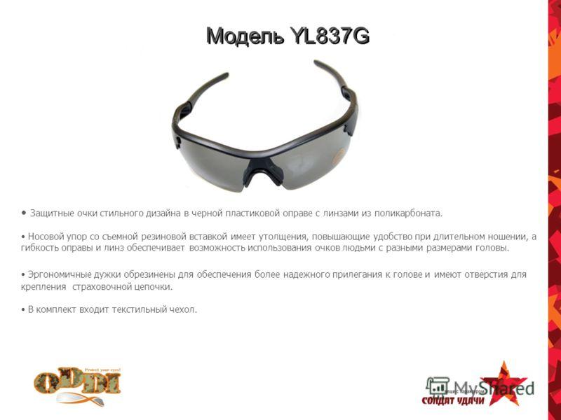 Защитные очки стильного дизайна в черной пластиковой оправе с линзами из поликарбоната. Носовой упор со съемной резиновой вставкой имеет утолщения, повышающие удобство при длительном ношении, а гибкость оправы и линз обеспечивает возможность использо