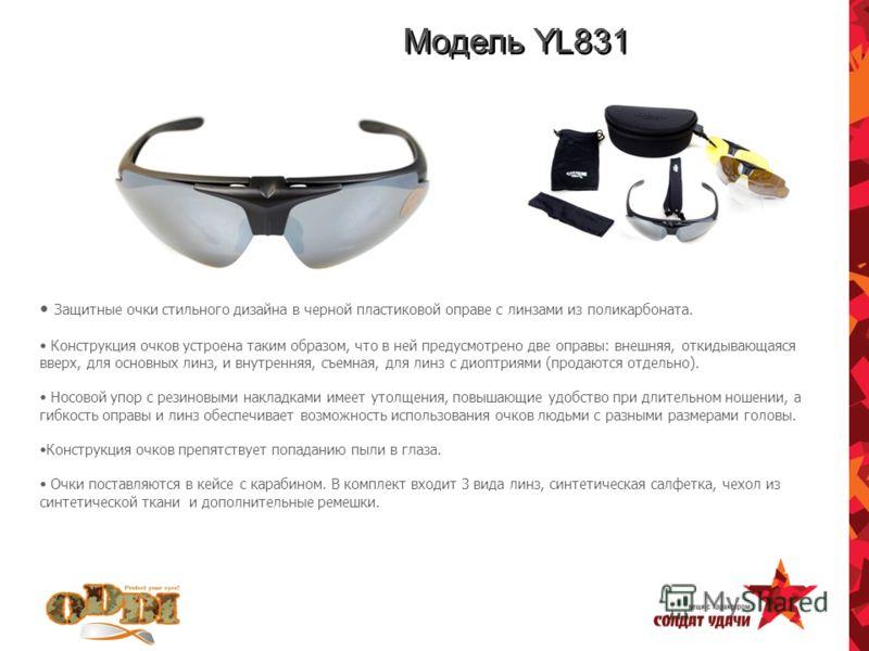 Защитные очки стильного дизайна в черной пластиковой оправе с линзами из поликарбоната. Конструкция очков устроена таким образом, что в ней предусмотрено две оправы: внешняя, откидывающаяся вверх, для основных линз, и внутренняя, съемная, для линз с