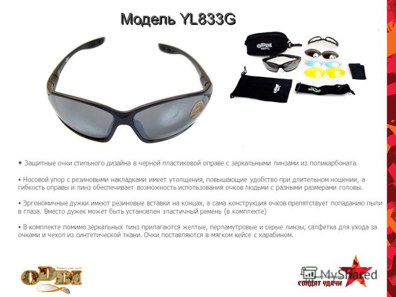 Защитные очки стильного дизайна в черной пластиковой оправе с зеркальными линзами из поликарбоната. Носовой упор с резиновыми накладками имеет утолщения, повышающие удобство при длительном ношении, а гибкость оправы и линз обеспечивает возможность ис