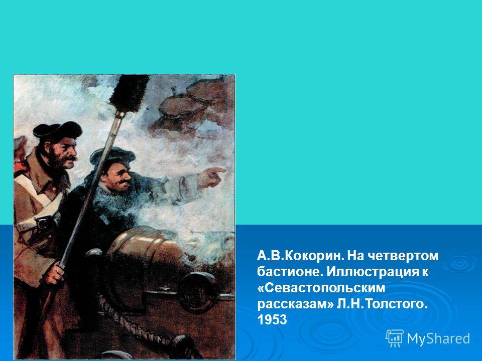А.В.Кокорин. На четвертом бастионе. Иллюстрация к «Севастопольским рассказам» Л.Н.Толстого. 1953