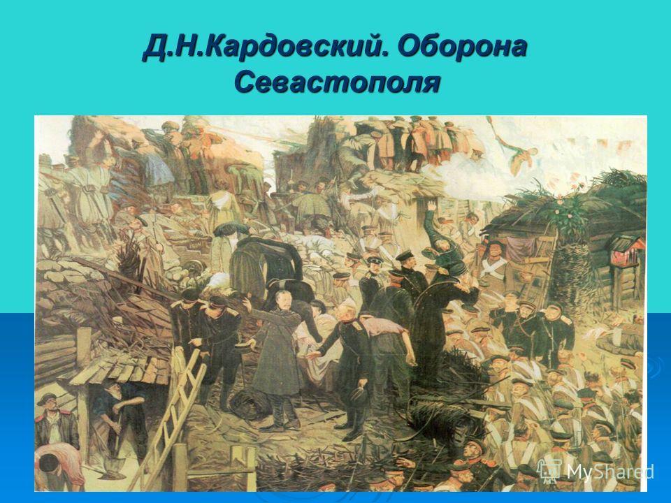 Д.Н.Кардовский. Оборона Севастополя
