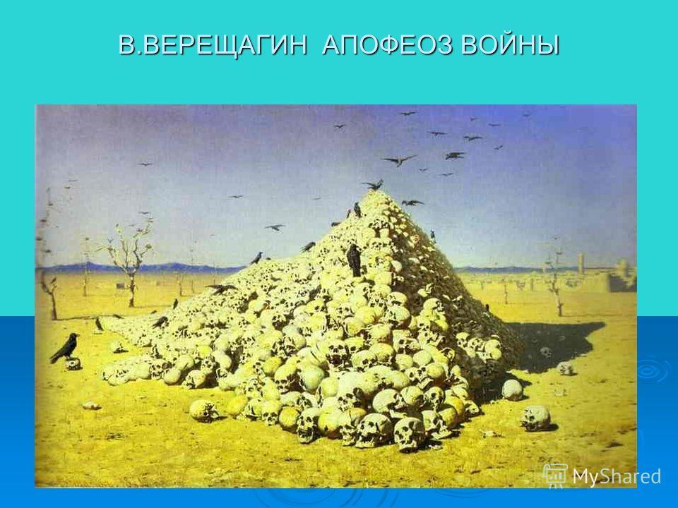 В.ВЕРЕЩАГИН АПОФЕОЗ ВОЙНЫ