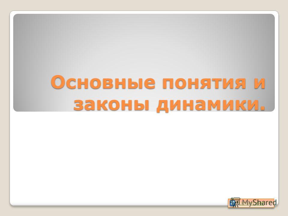 Основные понятия и законы динамики. Uchim.net