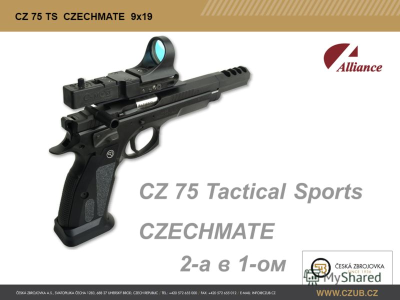 CZ 75 TS CZECHMATE 9x19 CZ 75 Tactical Sports CZECHMATE 2-а в 1-ом