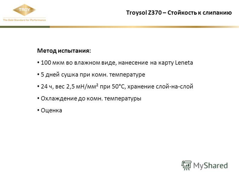 Troysol Z370 – Стойкость к слипанию Метод испытания: 100 мкм во влажном виде, нанесение на карту Leneta 5 дней сушка при комн. температуре 24 ч, вес 2,5 мН/мм² при 50°C, хранение слой-на-слой Охлаждение до комн. температуры Оценка