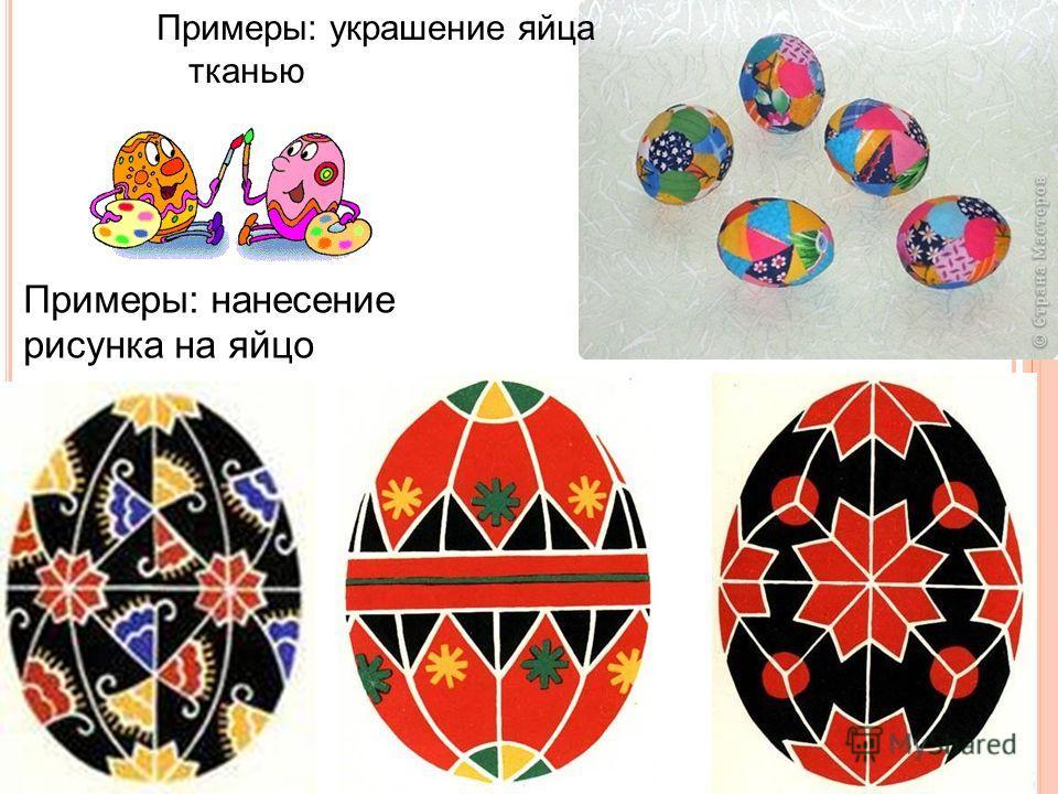 Примеры: нанесение рисунка на яйцо Примеры: украшение яйца тканью