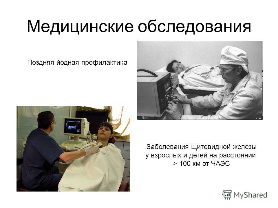 Медицинские обследования Поздняя йодная профилактика Заболевания щитовидной железы у взрослых и детей на расстоянии > 100 км от ЧАЭС