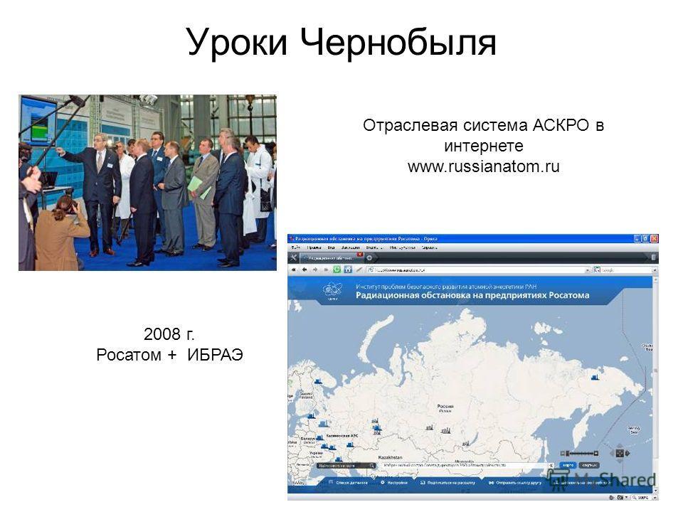 Уроки Чернобыля Отраслевая система АСКРО в интернете www.russianatom.ru 2008 г. Росатом + ИБРАЭ