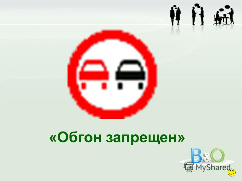 «Обгон запрещен»