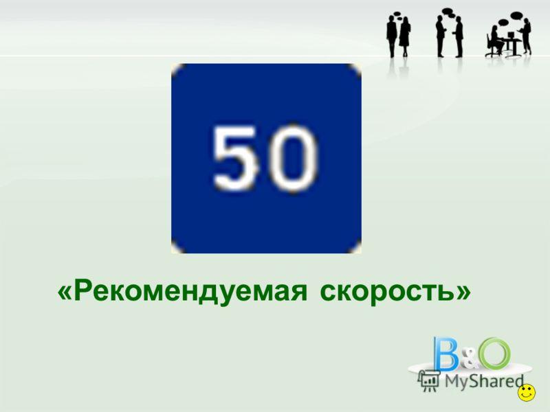 «Рекомендуемая скорость»