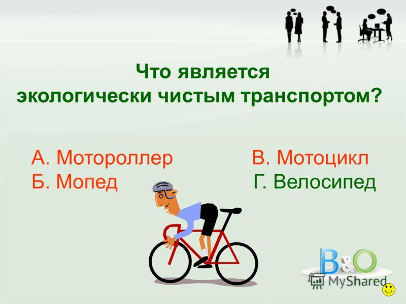 Что является экологически чистым транспортом? А. Мотороллер В. Мотоцикл Б. Мопед Г. Велосипед