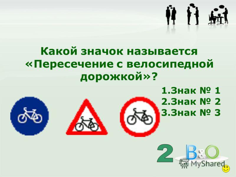 Какой значок называется «Пересечение с велосипедной дорожкой»? 1 2 3 1.Знак 1 2.Знак 2 3.Знак 3