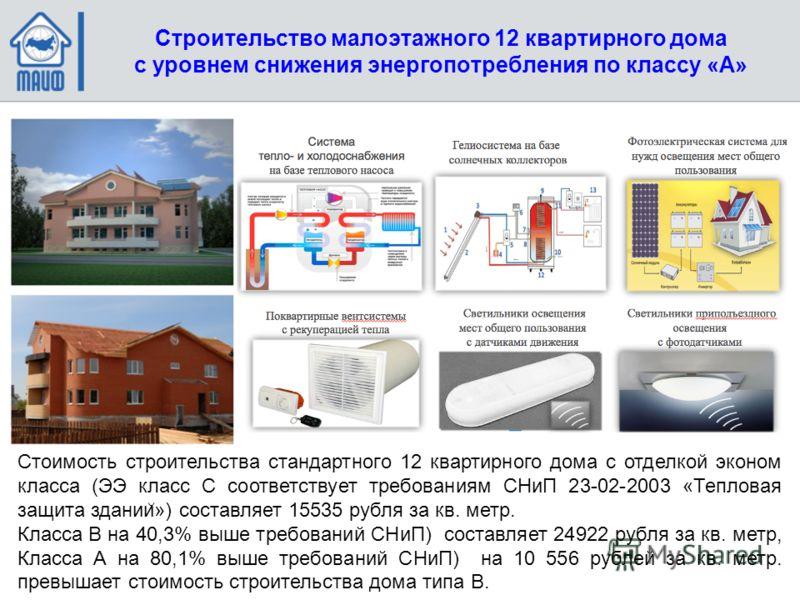 Строительство малоэтажного 12 квартирного дома с уровнем снижения энергопотребления по классу «А» Стоимость строительства стандартного 12 квартирного дома с отделкой эконом класса (ЭЭ класс С соответствует требованиям СНиП 23-02-2003 «Тепловая защита