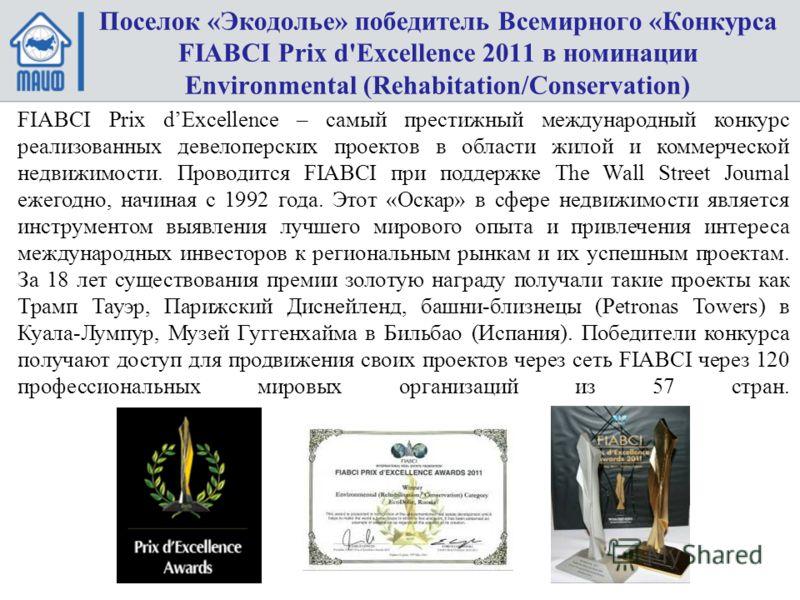 FIABCI Prix dExcellence – самый престижный международный конкурс реализованных девелоперских проектов в области жилой и коммерческой недвижимости. Проводится FIABCI при поддержке The Wall Street Journal ежегодно, начиная с 1992 года. Этот «Оскар» в с