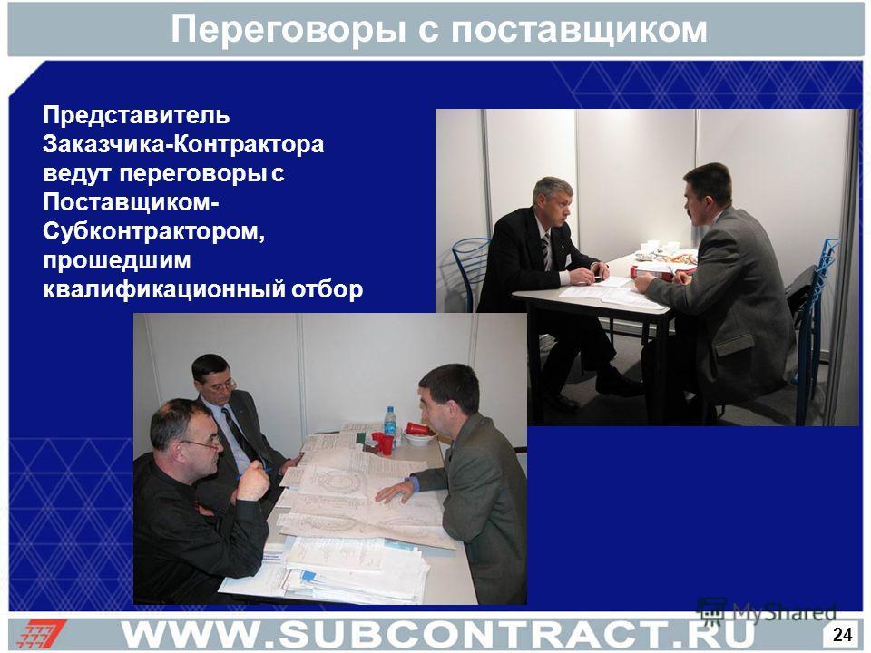 Переговоры с поставщиком Представитель Заказчика-Контрактора ведут переговоры с Поставщиком- Субконтрактором, прошедшим квалификационный отбор 24