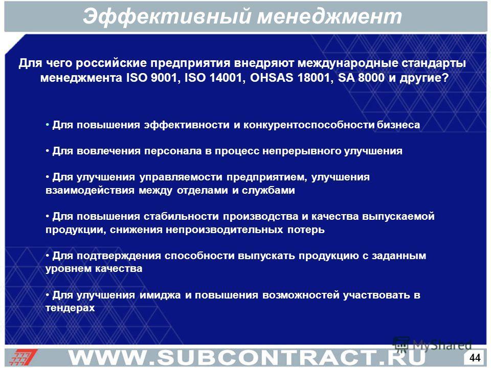 Для чего российские предприятия внедряют международные стандарты менеджмента ISO 9001, ISO 14001, OHSAS 18001, SA 8000 и другие? Для повышения эффективности и конкурентоспособности бизнеса Для вовлечения персонала в процесс непрерывного улучшения Для