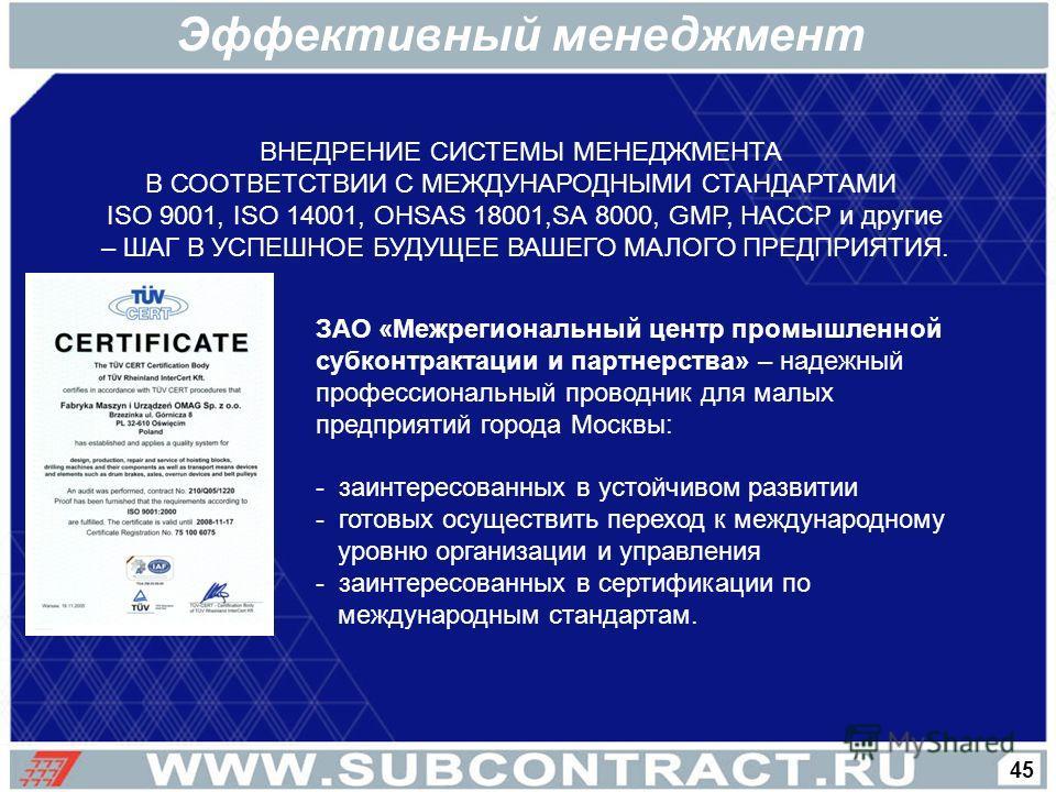 ВНЕДРЕНИЕ СИСТЕМЫ МЕНЕДЖМЕНТА В СООТВЕТСТВИИ С МЕЖДУНАРОДНЫМИ СТАНДАРТАМИ ISO 9001, ISO 14001, OHSAS 18001,SA 8000, GMP, HACCP и другие – ШАГ В УСПЕШНОЕ БУДУЩЕЕ ВАШЕГО МАЛОГО ПРЕДПРИЯТИЯ. ЗАО «Межрегиональный центр промышленной субконтрактации и парт