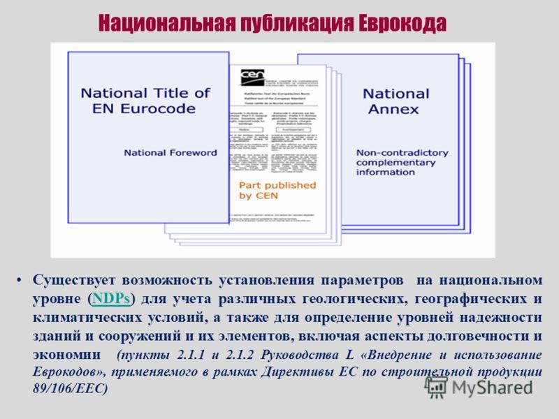 Национальная публикация Еврокода Существует возможность установления параметров на национальном уровне (NDPs) для учета различных геологических, географических и климатических условий, а также для определение уровней надежности зданий и сооружений и