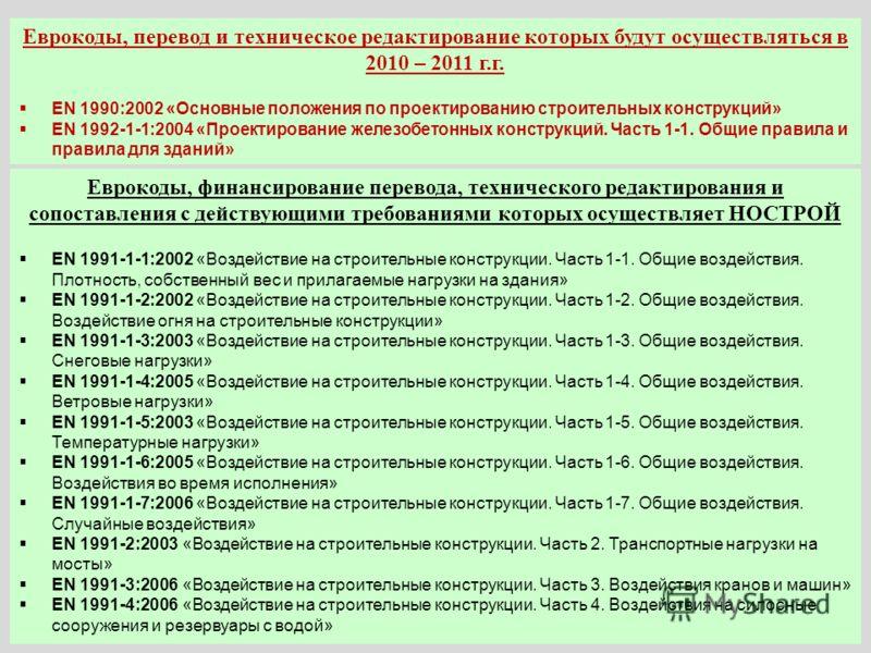 Еврокоды, перевод и техническое редактирование которых будут осуществляться в 2010 – 2011 г.г. ЕN 1990:2002 «Основные положения по проектированию строительных конструкций» EN 1992-1-1:2004 «Проектирование железобетонных конструкций. Часть 1-1. Общие
