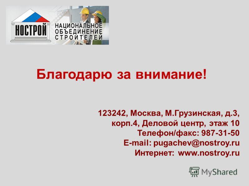 Благодарю за внимание! 123242, Москва, М.Грузинская, д.3, корп.4, Деловой центр, этаж 10 Телефон/факс: 987-31-50 E-mail: pugachev@nostroy.ru Интернет: www.nostroy.ru