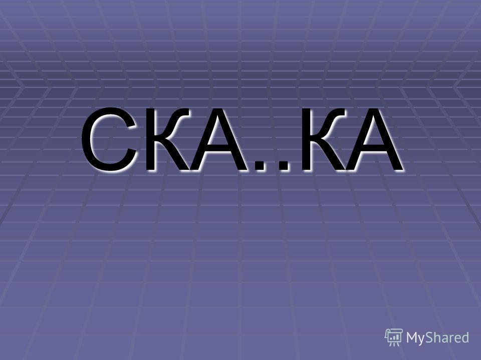 СКА..КА