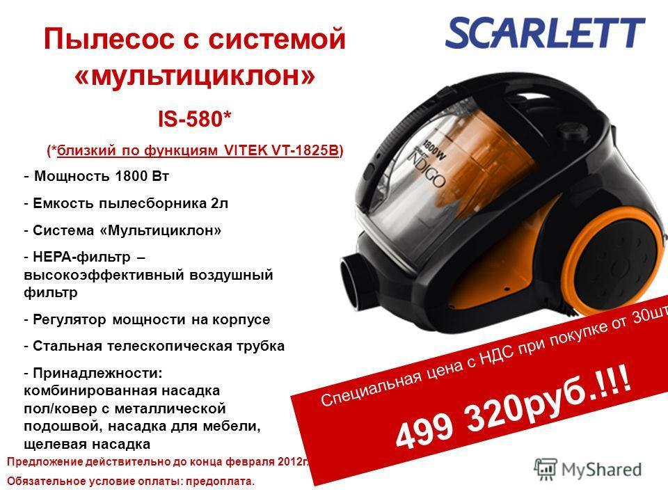 Пылесос с системой «мультициклон» IS-580* (*близкий по функциям VITEK VT-1825B) - Мощность 1800 Вт - Емкость пылесборника 2л - Система «Мультициклон» - НЕРА-фильтр – высокоэффективный воздушный фильтр - Регулятор мощности на корпусе - Стальная телеск