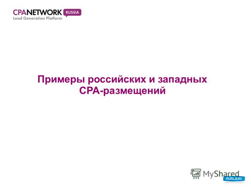 Примеры российских и западных СРА-размещений