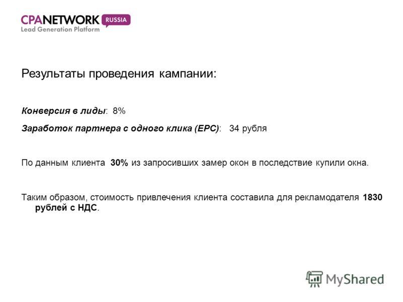 Результаты проведения кампании: Конверсия в лиды: 8% Заработок партнера с одного клика (EPC): 34 рубля По данным клиента 30% из запросивших замер окон в последствие купили окна. Таким образом, стоимость привлечения клиента составила для рекламодателя