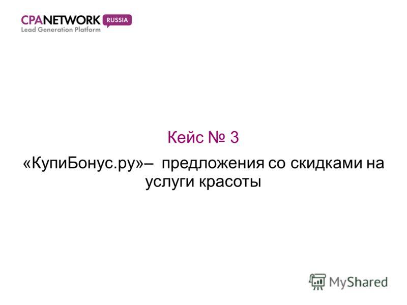 Кейс 3 «КупиБонус.ру»– предложения со скидками на услуги красоты