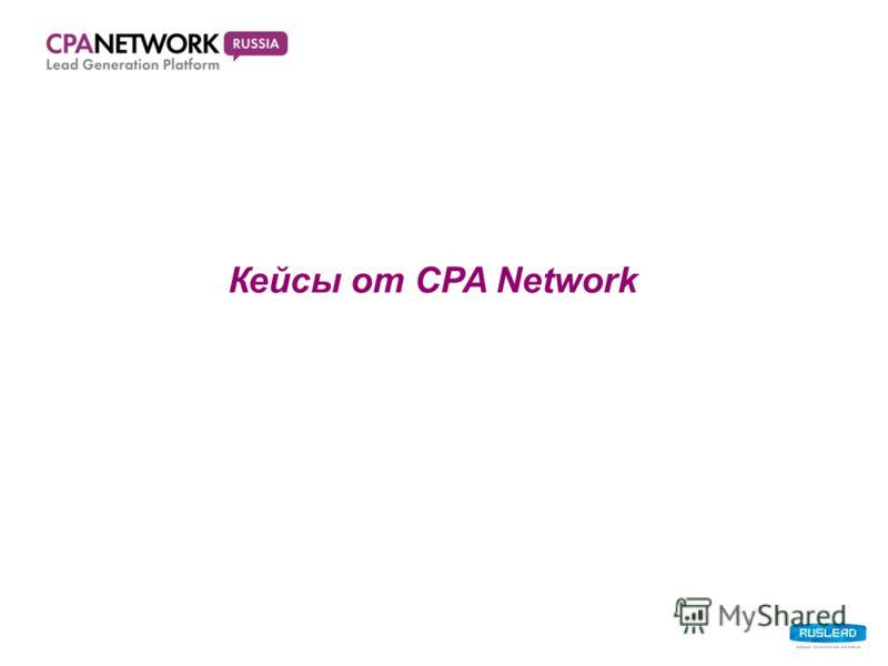 Кейсы от CPA Network