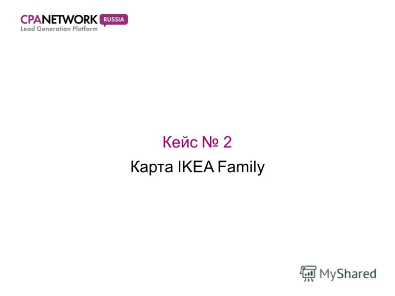 Кейс 2 Карта IKEA Family