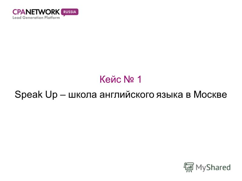 Кейс 1 Speak Up – школа английского языка в Москве