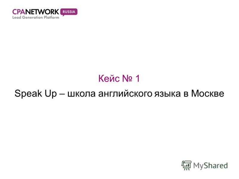 Кейс 1 Speak Up – школа английского языка в Москве