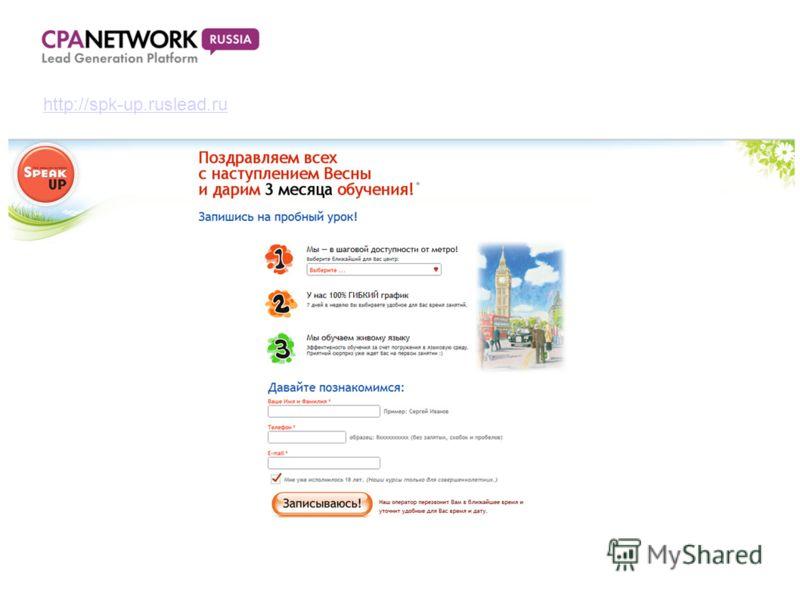 http://spk-up.ruslead.ru